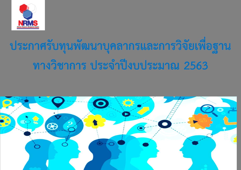 ประกาศรับทุนพัฒนาบุคลากรและการวิจัยเพื่อฐานทางวิชาการ ประจำปีงบประมาณ 2563
