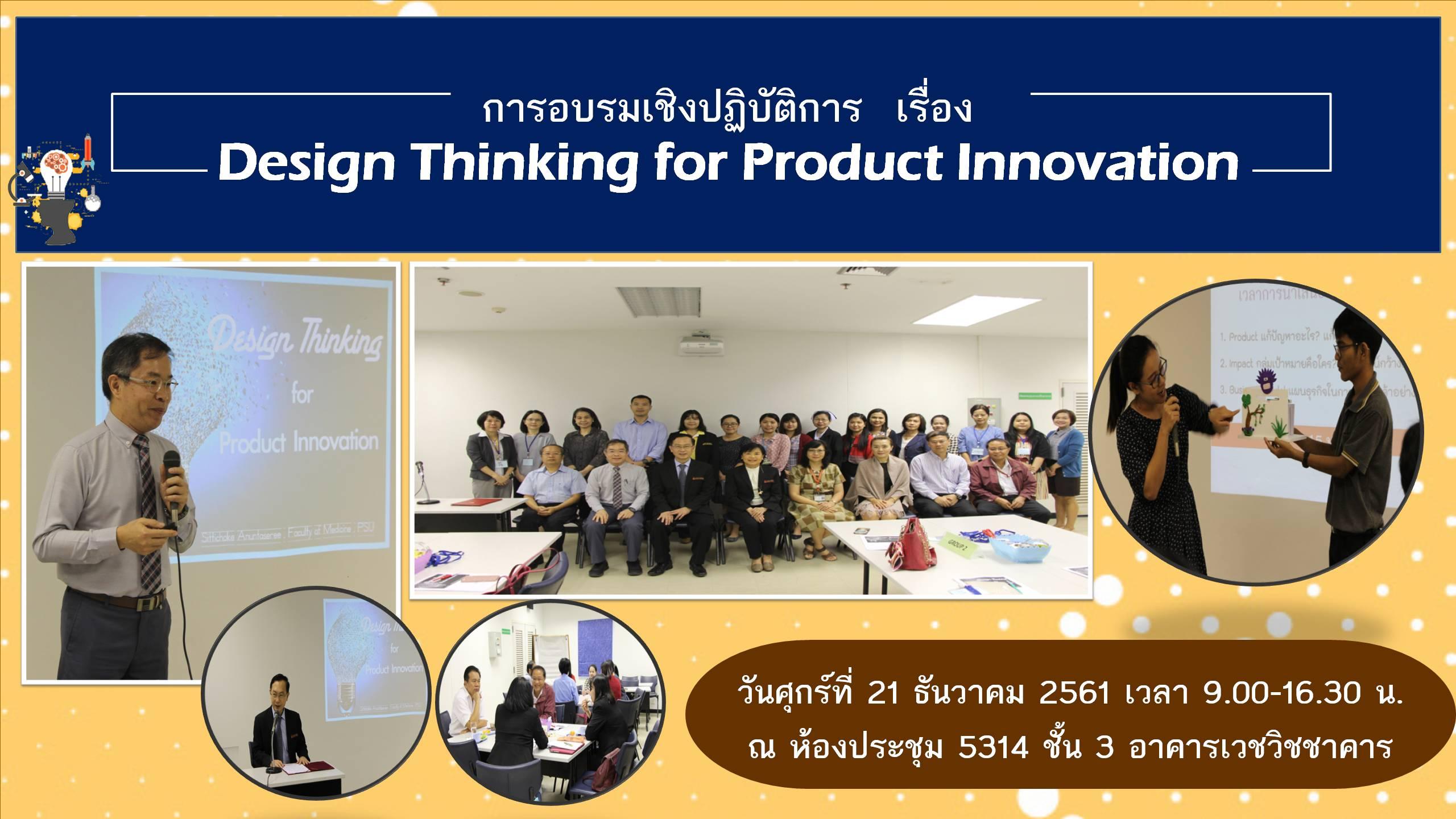 อบรมเชิงปฏิบัติการ เรื่อง Design thinking for product innovation