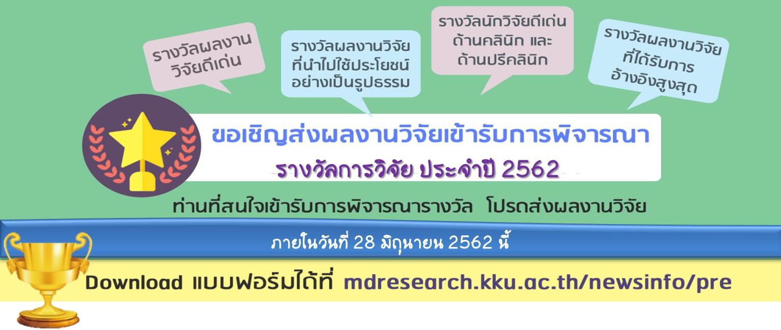 ขอเชิญนักวิจัยเสนอผลงานเพื่อพิจารณาเข้ารับรางวัลการวิจัย ประจำปี 2562
