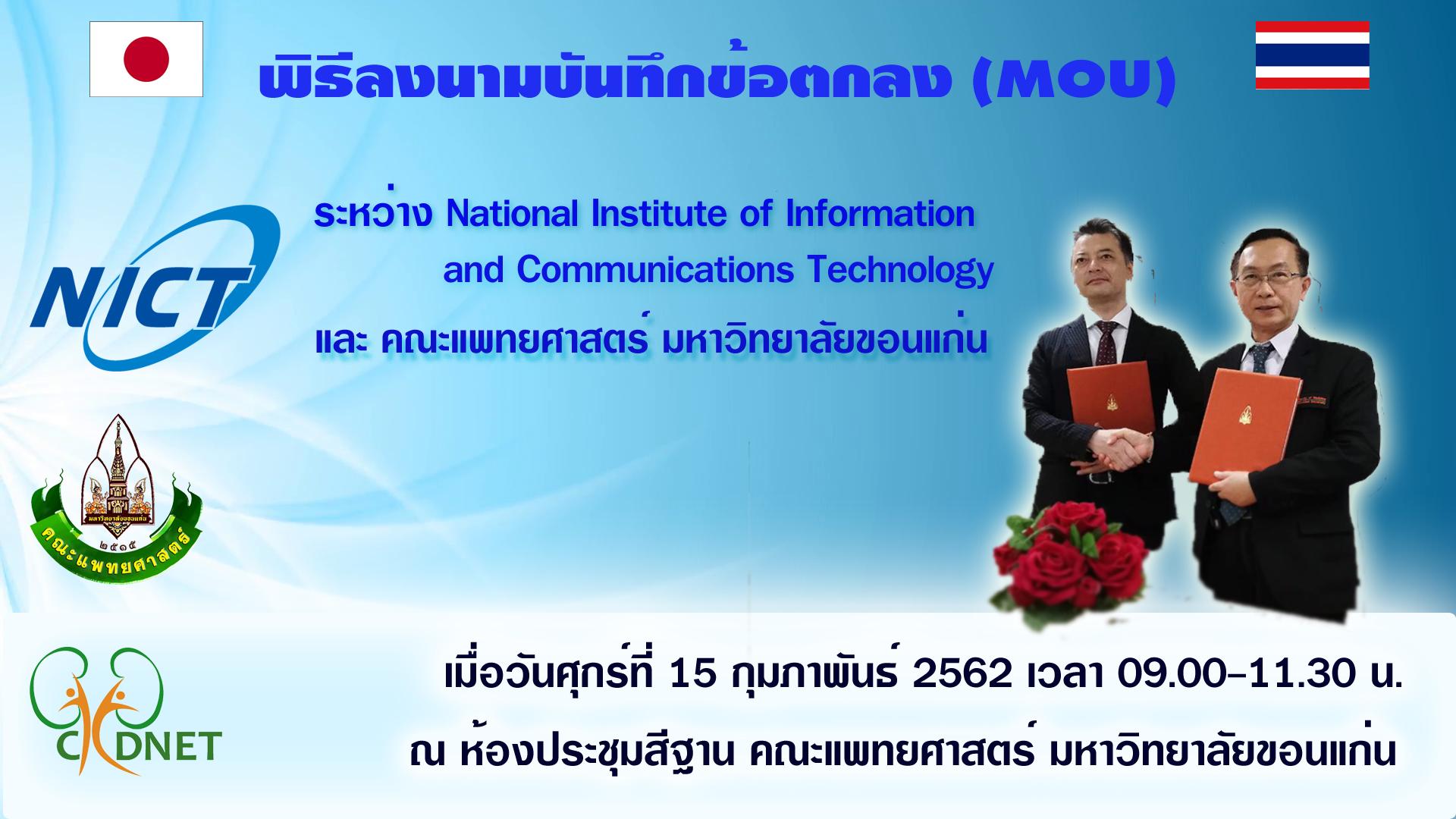 พิธีลงนามบันทึกข้อตกลง (MOU) ระหว่าง Nationnal Institute of Information and Communications Technology(NICT), Japan และ คณะแพทยศาสตร์ มหาวิทยาลัยขอนแก่น