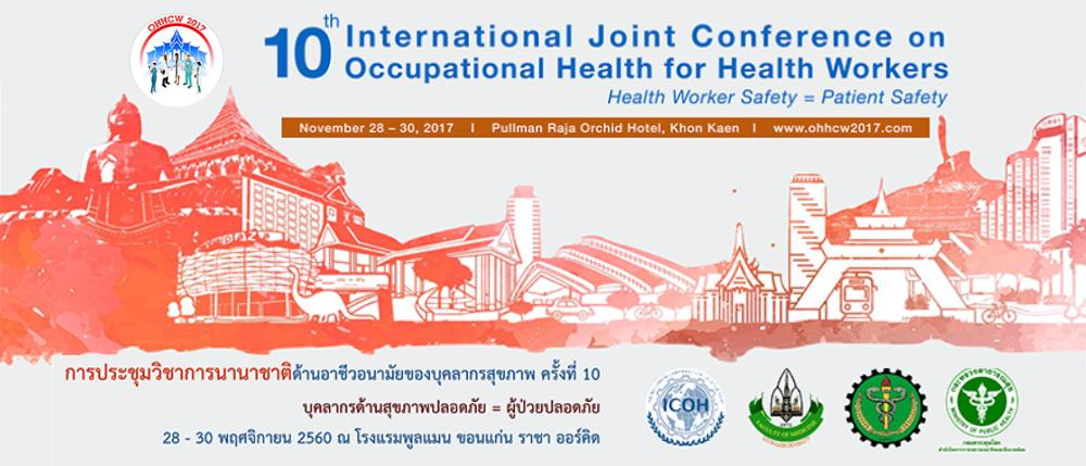 ขอเชิญเข้าร่วมการประชุมวิชาการนานาชาติ ด้านอาชีวอนามัยสำหรับบุคลากรด้านการแพทย์และสาธารณสุข ครั้งที่ 10