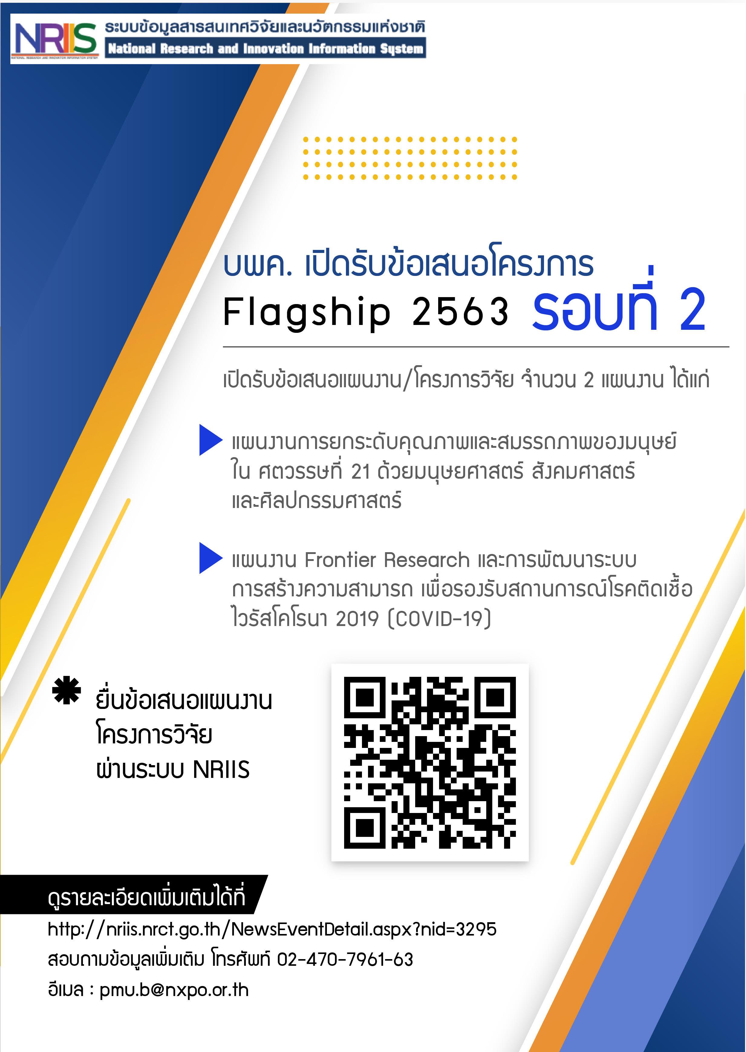 โครงการริเริ่มสำคัญ (Flagship Project) ปีงบประมาณ 2563