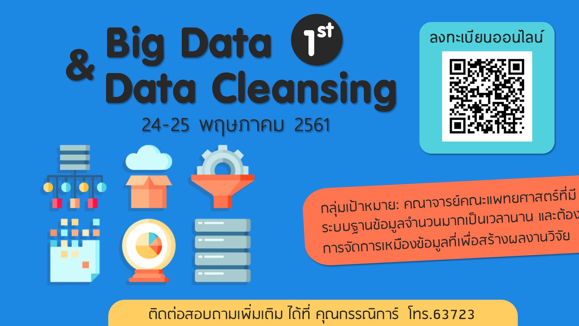 โครงการอบรมเชิงปฏิบัติการเรื่อง Big Data & Data Cleansing ครั้งที่ 1