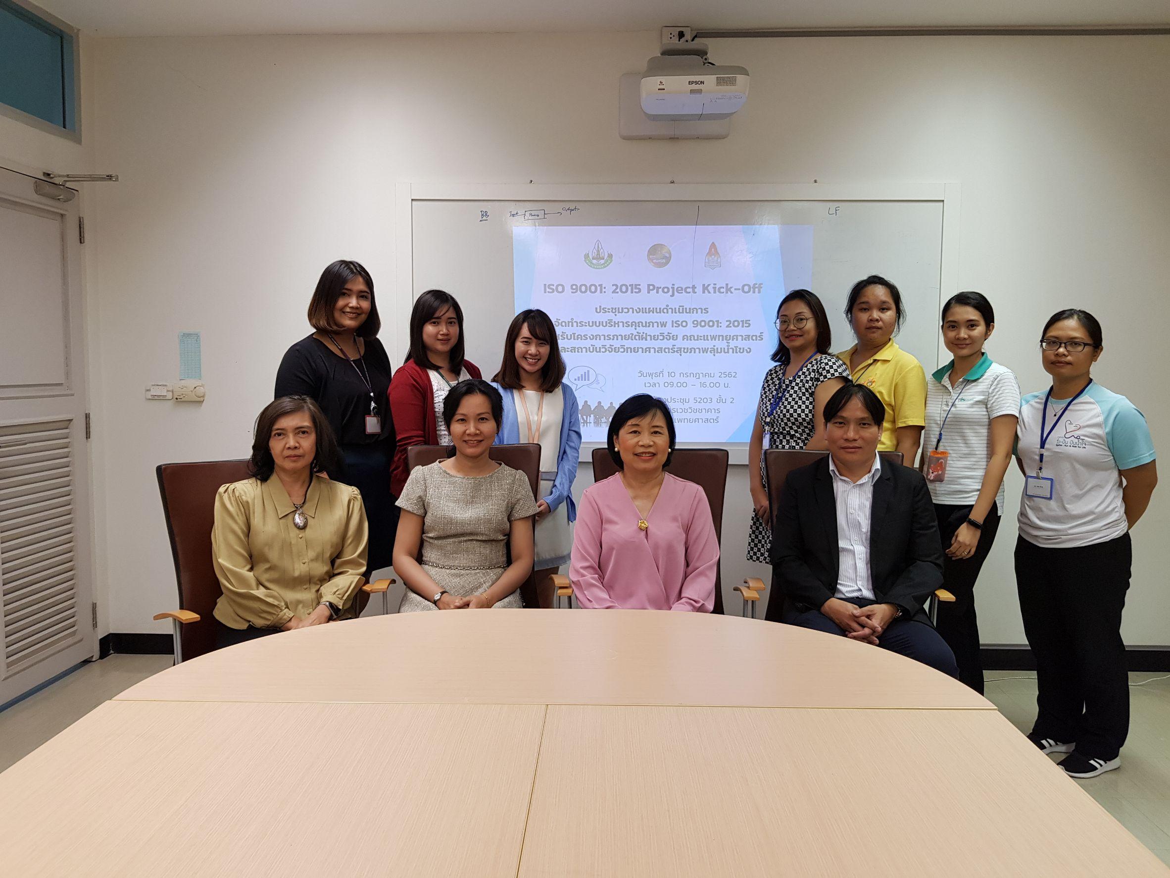 ฝ่ายวิจัย คณะแพทยศาสตร์จัดประชุม Project Kick off ISO 9001: 2015 สำหรับโครงการให้บริการทางด้านงานวิจัยภายใต้ฝ่ายวิจัย