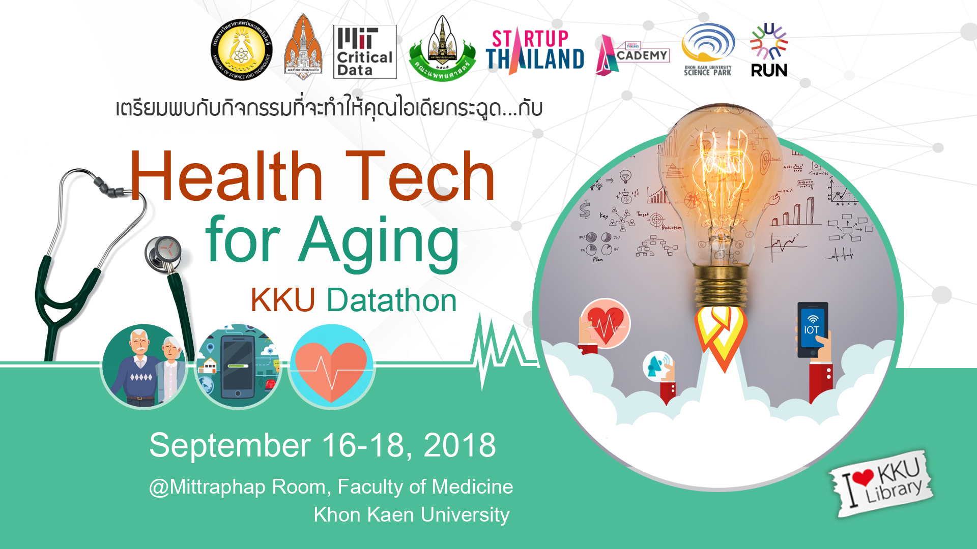 Health Tech for Aging KKU Datathon
