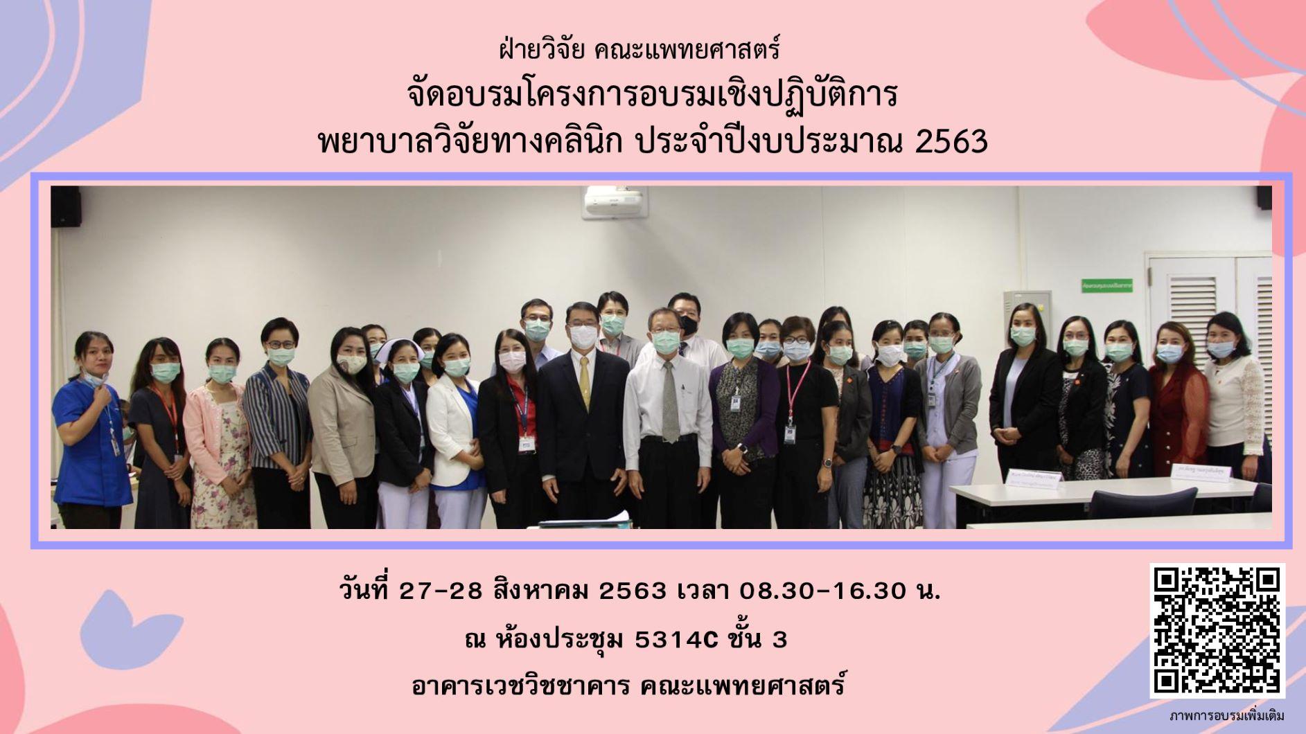 โครงการอบรมเชิงปฏิบัติการพยาบาลวิจัยทางคลินิก ประจำปีงบประมาณ 2563