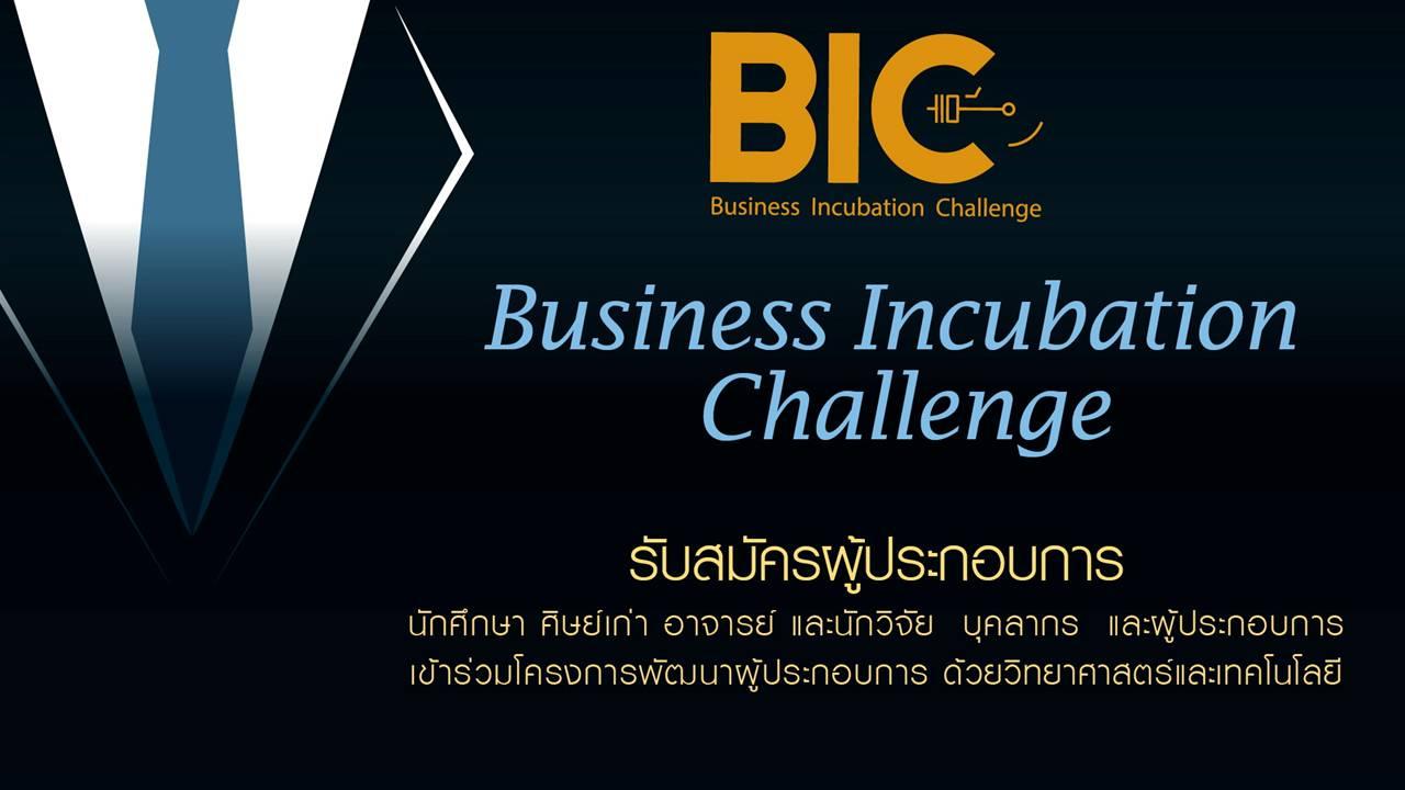 โครงการ Business Incubation Challenge : BIC