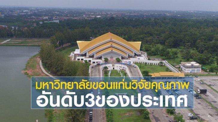 ม.ขอนแก่นปลื้มที่ 3 มหา'ลัยไทย จากการจัดอันดับผลงานวิจัยคุณภาพสูงระดับโลกของ Leiden