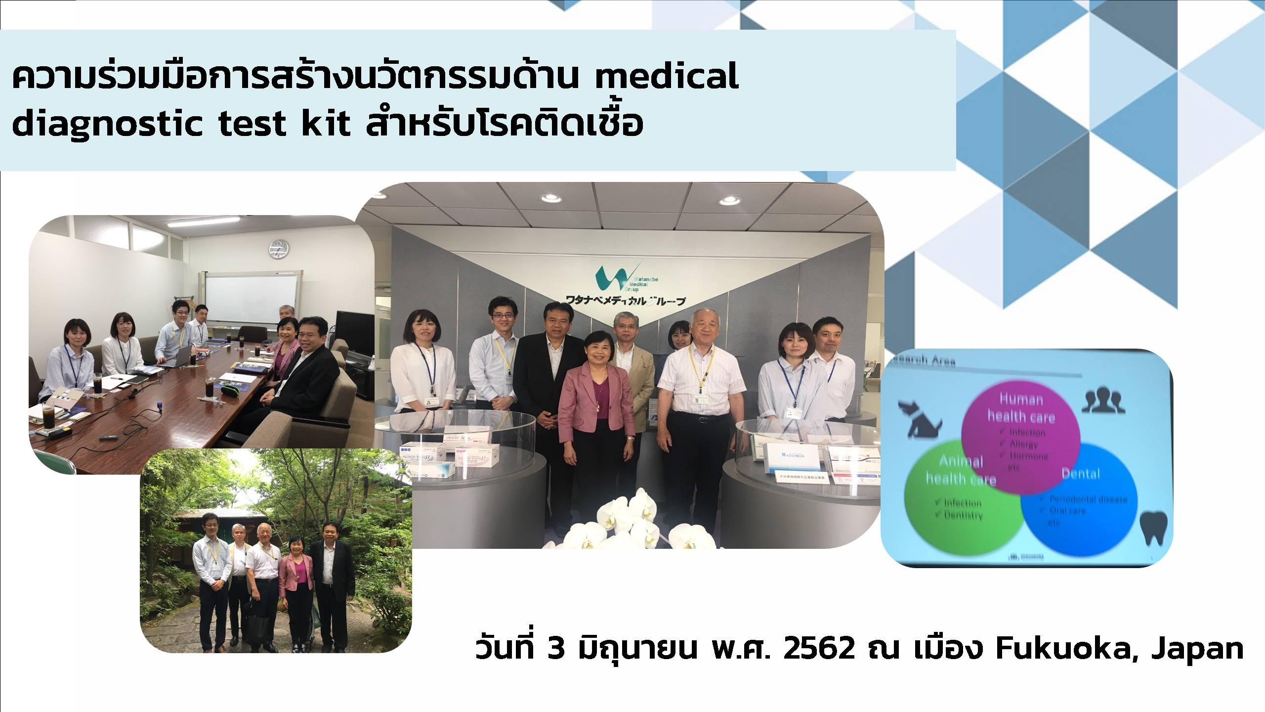 ความร่วมมือการสร้างนวัตกรรมด้าน medical diagnostic test kit สำหรับโรคติดเชื้อ