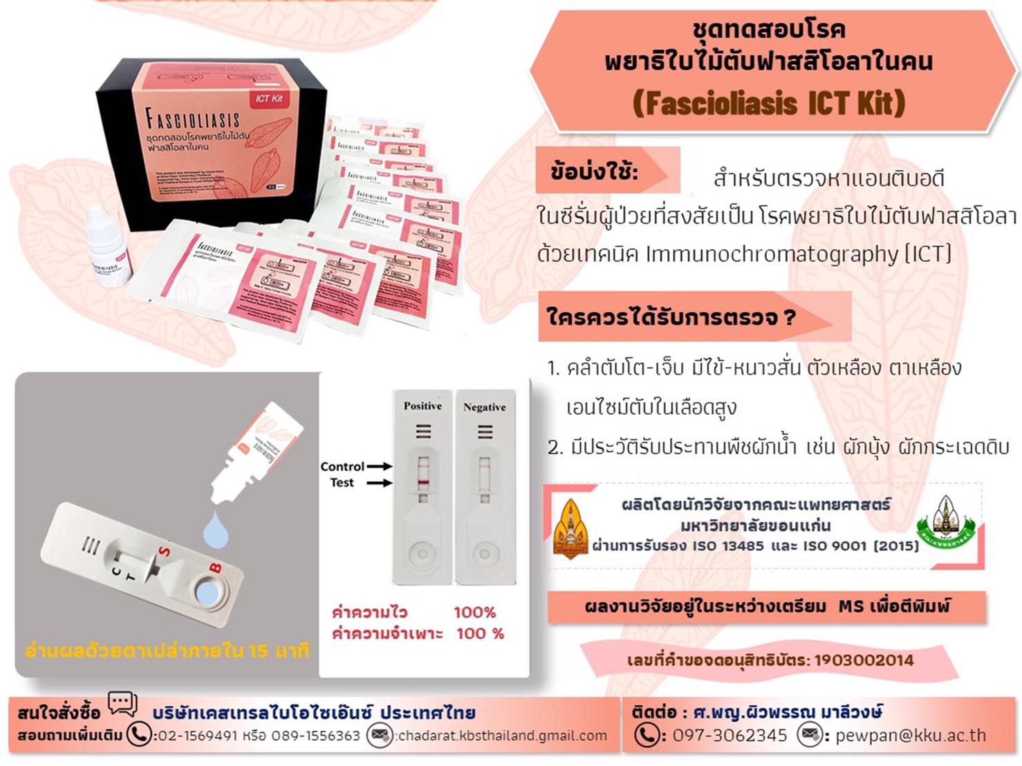 ชุดทดสอบโรคพยาธิใบไม้ตับฟาสสิโอลาในคน (Fascioliasis ICT Kit)