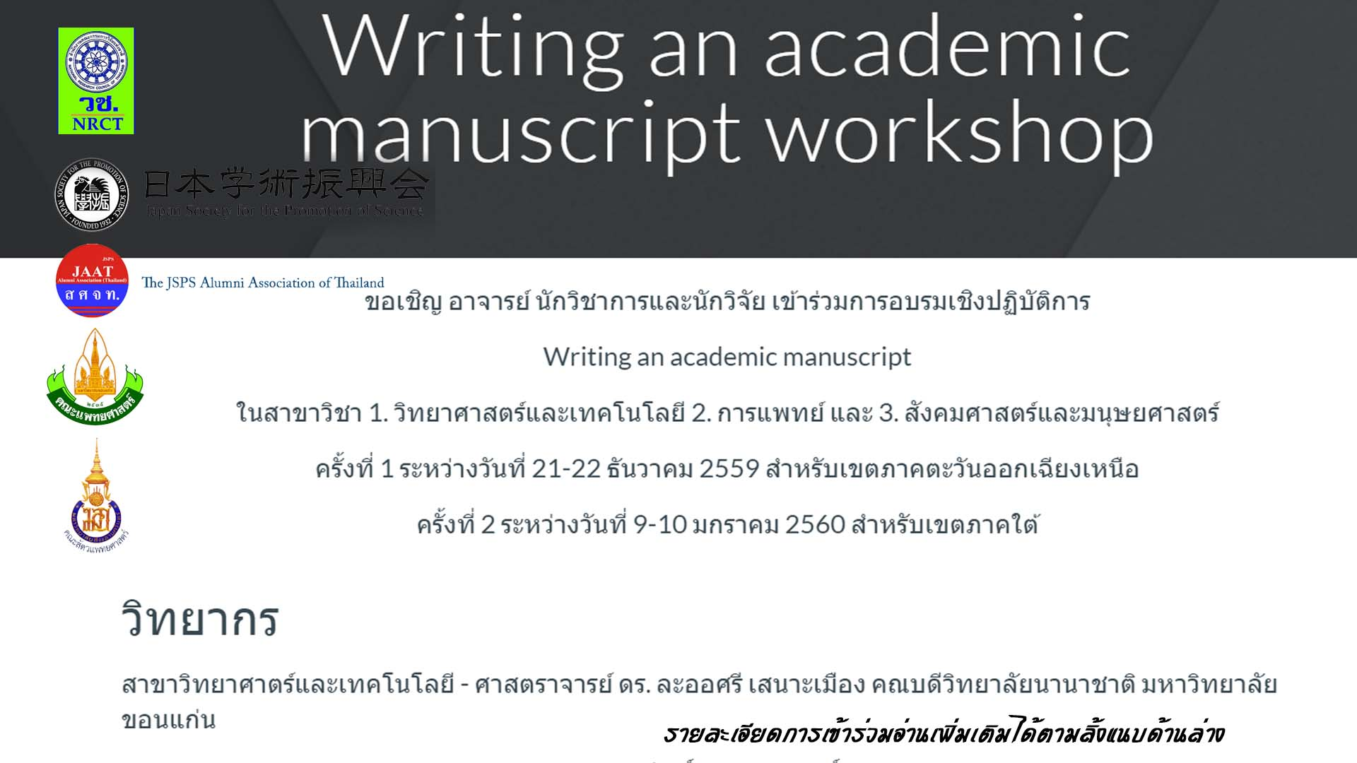Academic Writing for Master's Students Course 2/2017 (Mon-Fri),