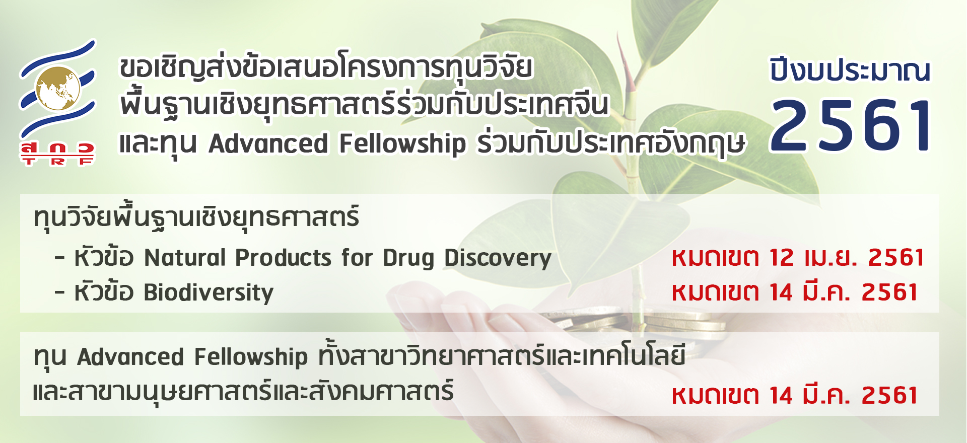 ขอเชิญส่งข้อเสนอโครงการทุนวิจัยพื้นฐานเชิงยุทธศาสตร์์ร่วมกับประเทศจีน และทุน Advanced Fellowship ร่วมกับประเทศอังกฤษ ประจำปีงบประมาณ 2561