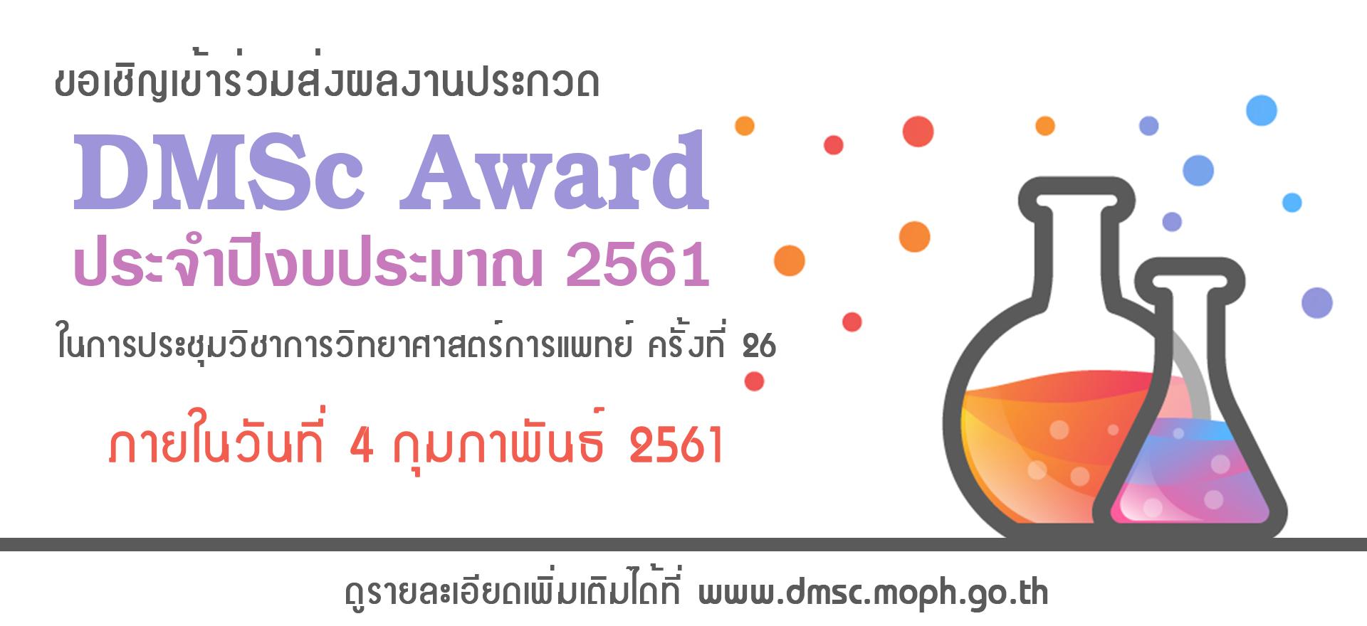 ขอเชิญร่วมส่งผลงานเข้าประกวด DMSc Award ประจำปีงบประมาณ 2561