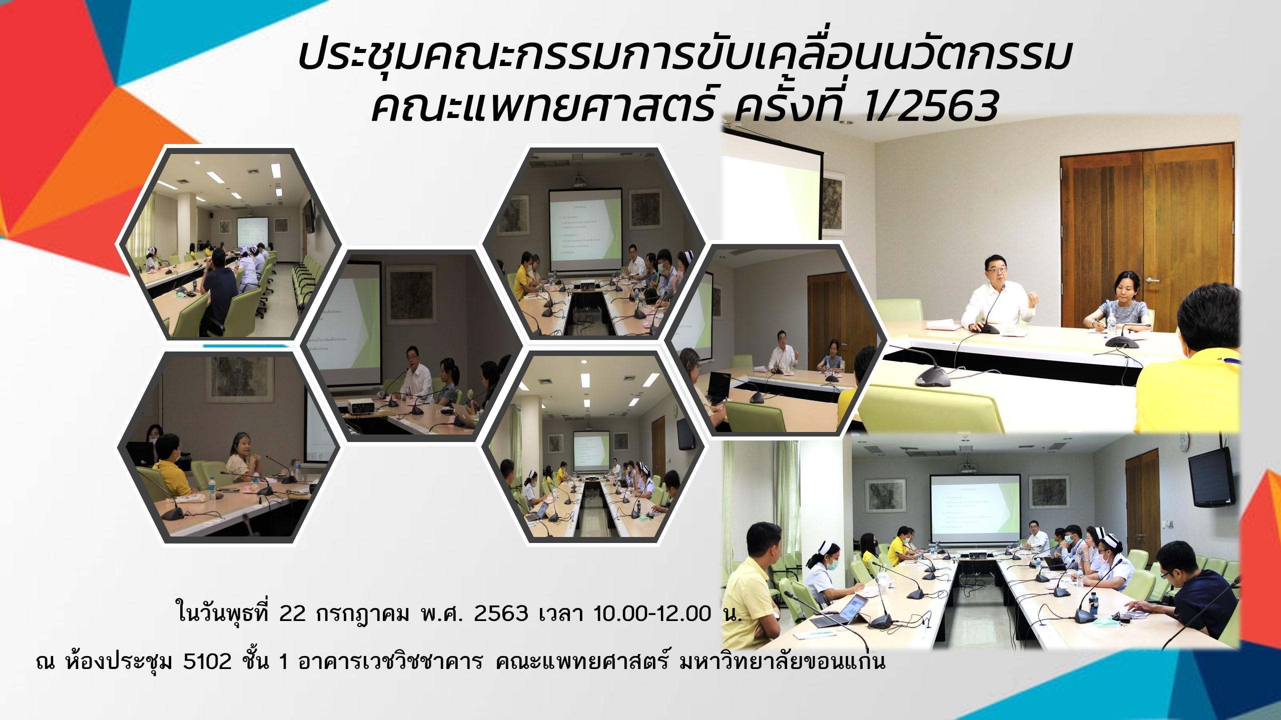 ประชุมคณะกรรมการขับเคลื่อนนวัตกรรม คณะแพทยศาสตร์ ครั้งที่ 1/2563