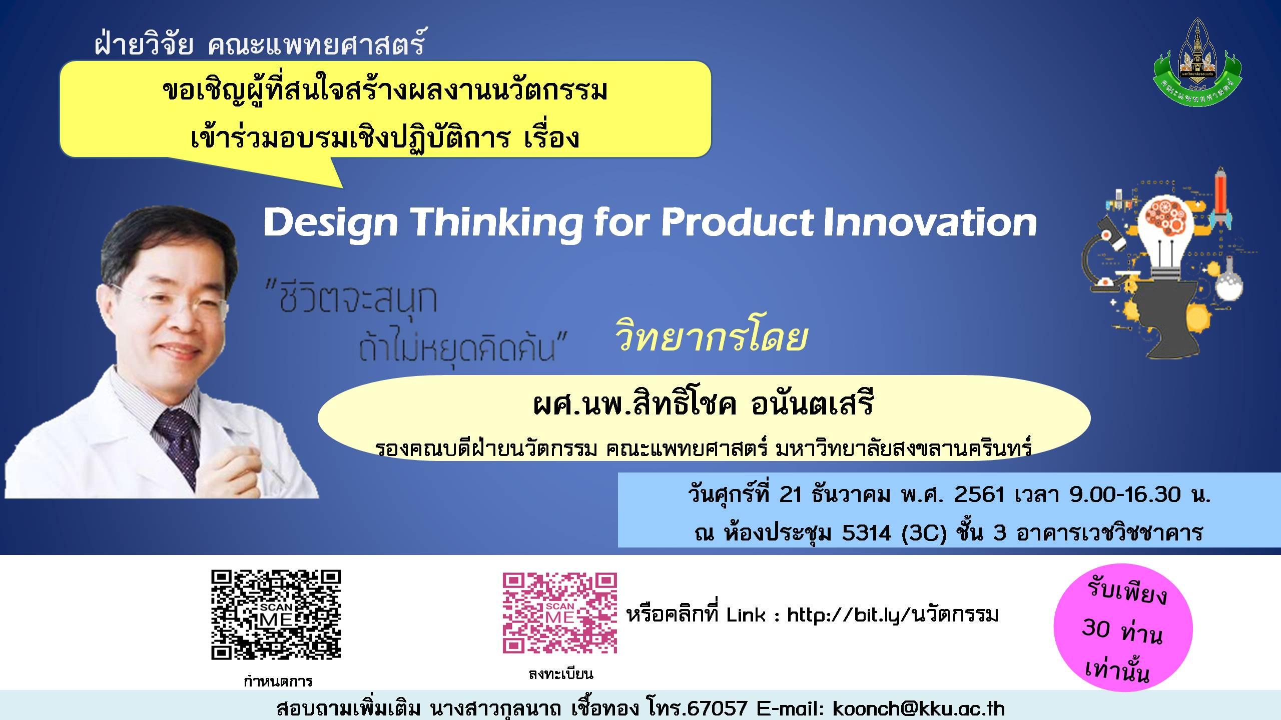 การอบรมเชิงปฏิบัติการ เรื่อง Design thinking for product innovation