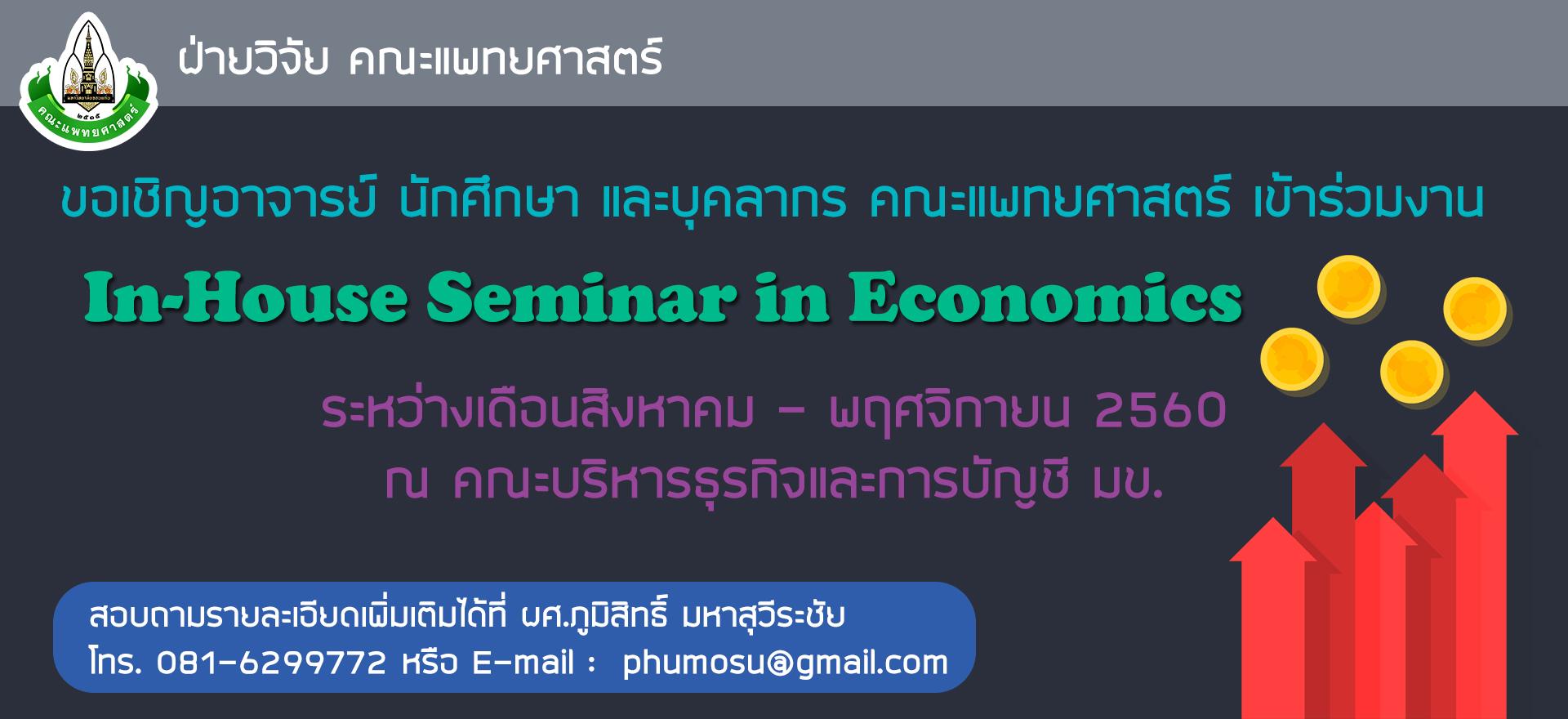 ขอเชิญเข้าร่วมงาน In-house Seminar Economics