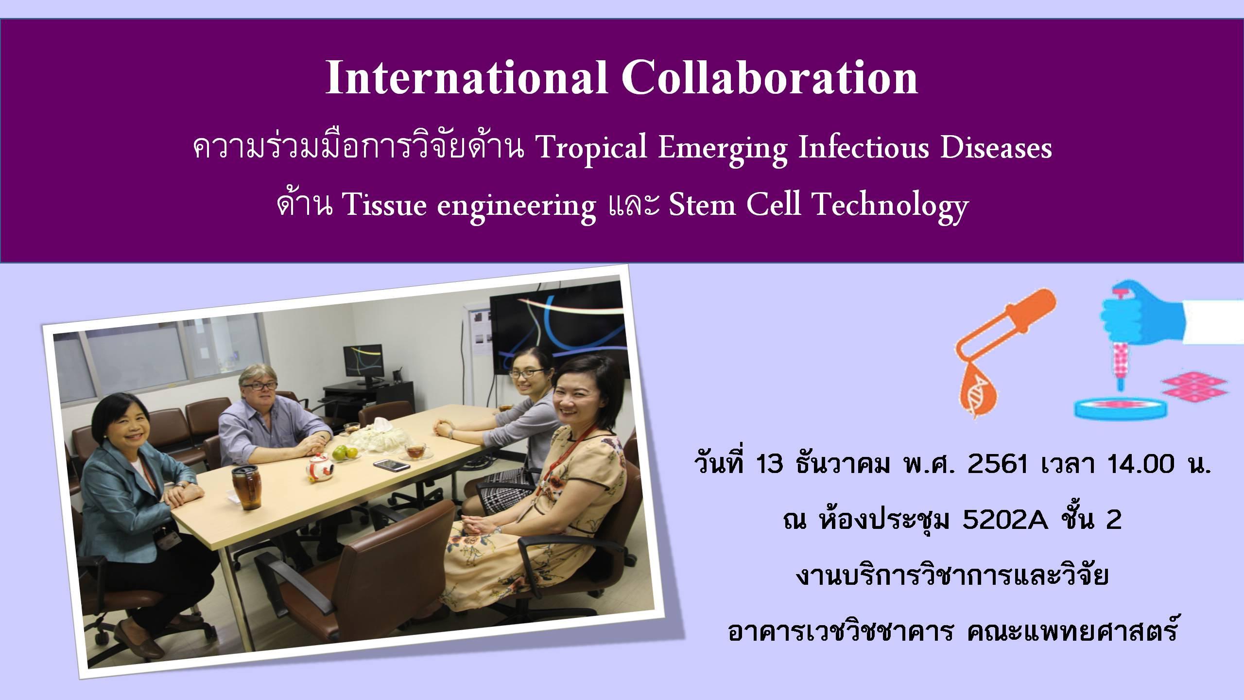 การประชุมเพื่อให้เกิดความร่วมมือการวิจัยด้าน Tropical Emerging Infectious Diseases  ด้าน Tissue engineering และ Stem Cell Technology