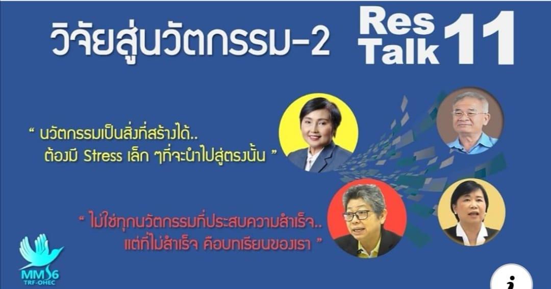 โครงการ MMS6 ได้ผลิตสื่อวีดิทัศน์ Res_Talk (Research Talk) ช่อง Restalkmms6 ลงใน youtube และได้ลงคลิปที่ 11