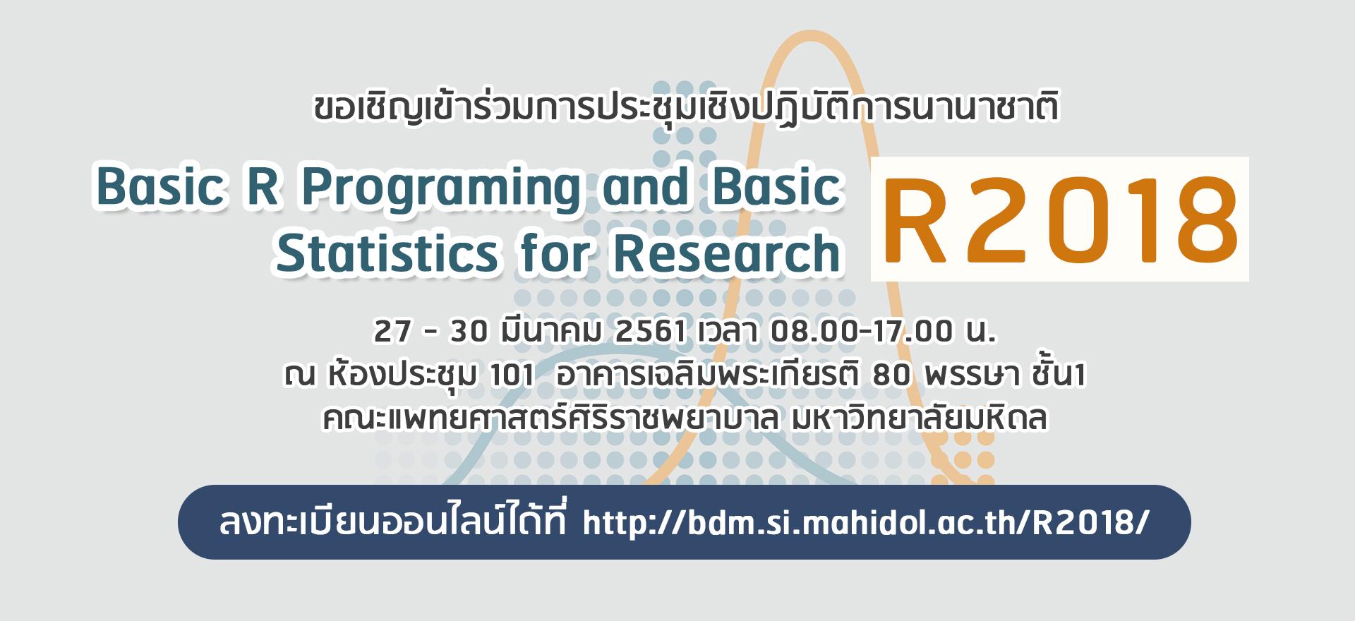 """ขอเชิญเข้าร่วมการประชุมเชิงปฏิบัติการนานาชาติ """"Basic R Programing and Basic Statistics for Research (R2018)"""""""