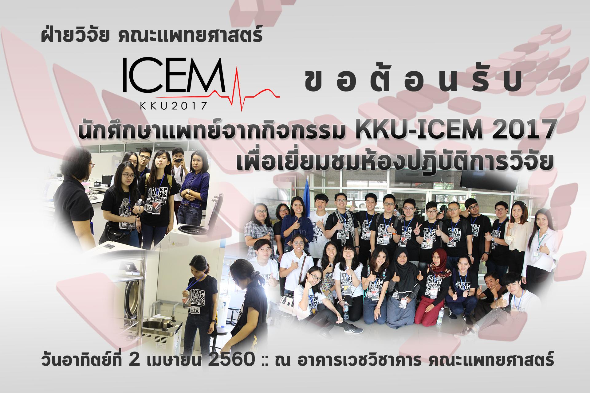 ฝ่ายวิจัย เปิดบ้านต้อนรับนักศึกษาแพทย์ จากกิจกรรม KKU-ICEM 2017