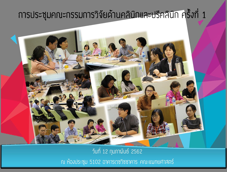 การประชุมคณะกรรมการวิจัยด้านคลินิกและปรีคลินิก ครั้งที่ 1