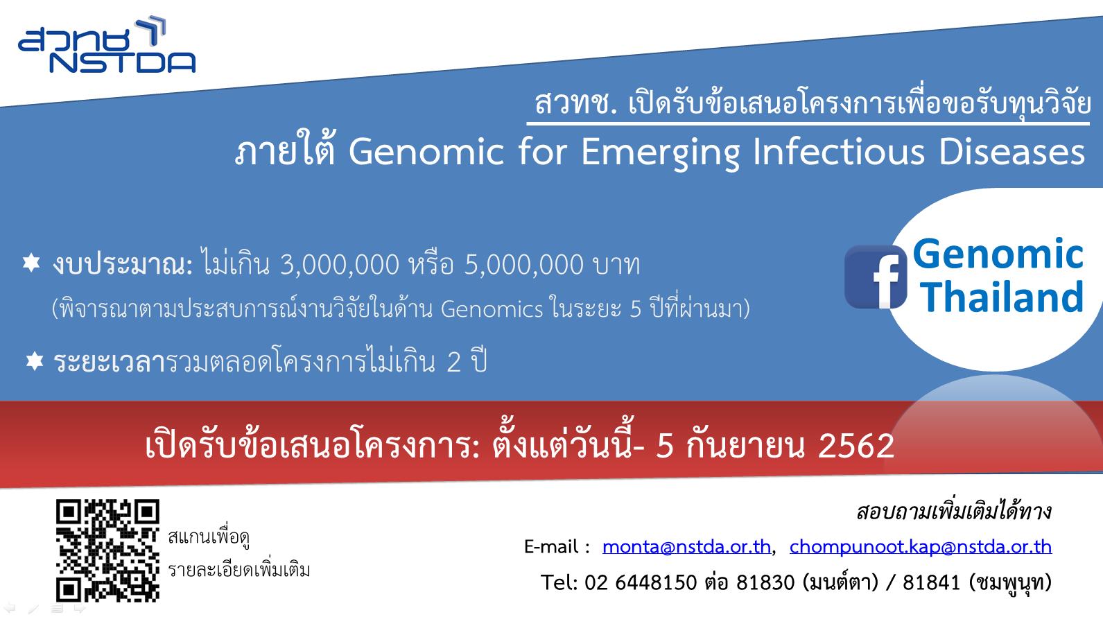 ประชาสัมพันธ์โครงการเพื่อขอรับทุนวิจัยภายใต้ Genomic for Emerging Infectious Diseases