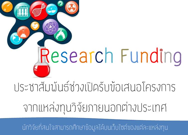 ประชาสัมพันธ์ช่วงเปิดรับข้อเสนอโครงการจากแหล่งทุนวิจัยภายนอกต่างประเทศ