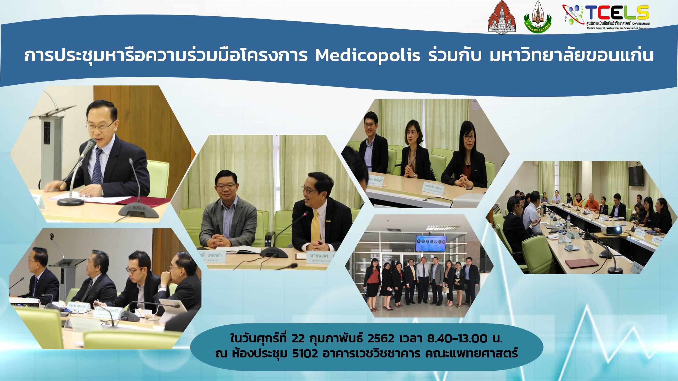 การประชุมหารือความร่วมมือโครงการ Medicopolis ร่วมกับ มหาวิทยาลัยขอนแก่น