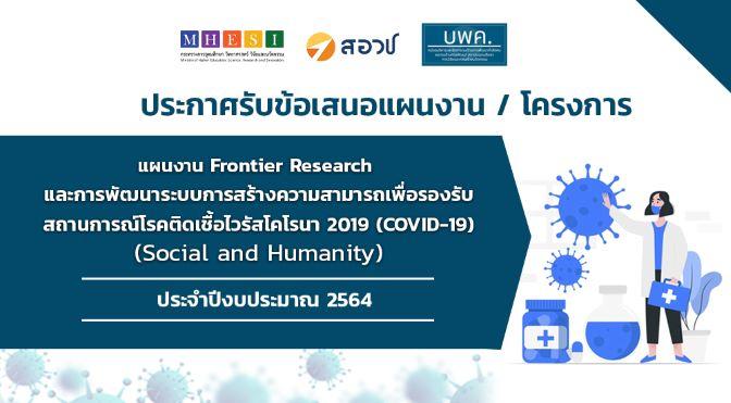 เปิดรับข้อเสนอแผนงาน/โครงการ Frontier Research และการพัฒนาระบบการสร้างความสามารถ เพื่อรองรับสถานการณ์โรคติดเชื้อไวรัสโคโรนา 2019 (COVID-19)