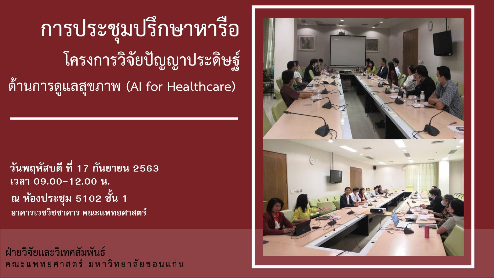 การประชุมปรึกษาหารือ โครงการวิจัยปัญญาประดิษฐ์ด้านการดูแลสุขภาพ (AI for Healthcare)