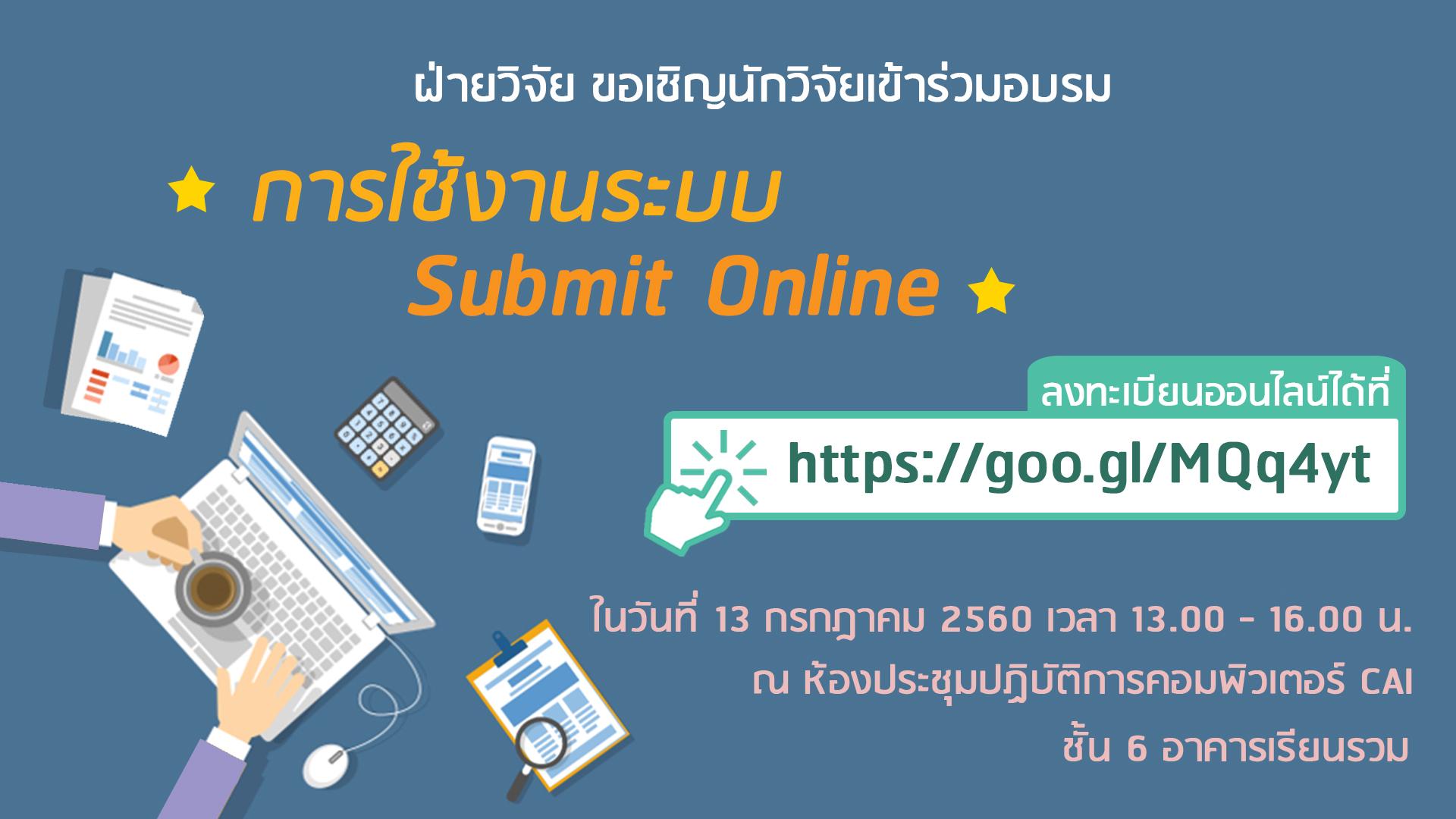 ขอเชิญนักวิจัยเข้าร่วมอบรมการใช้งานระบบ Submit online
