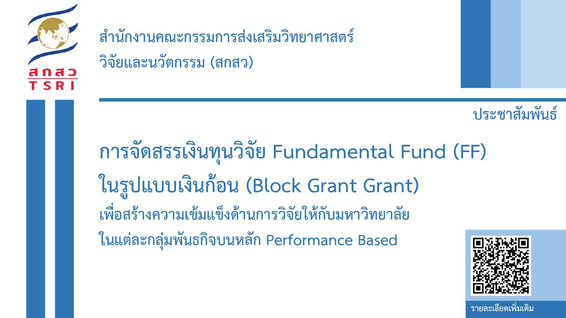 การจัดสรรเงินทุนวิจัย Fundamental Fund (FF) ในรูปแบบเงินก้อน (Block Grant)