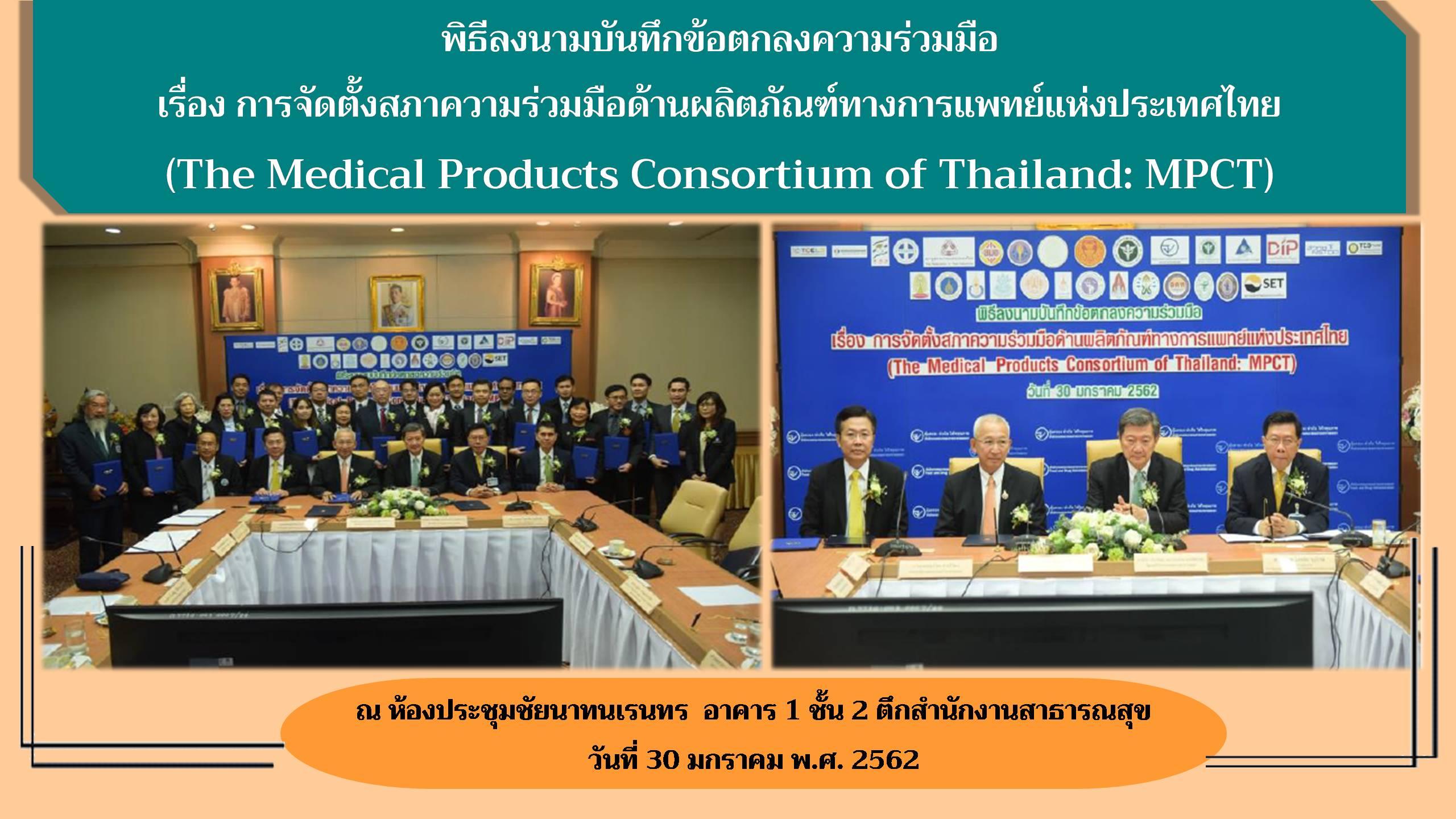 พิธีลงนามบันทึกข้อตกลงความร่วมมือ เรื่อง การจัดตั้งสภาความร่วมมือด้านผลิตภัณฑ์ทางการแพทย์แห่งประเทศไทย