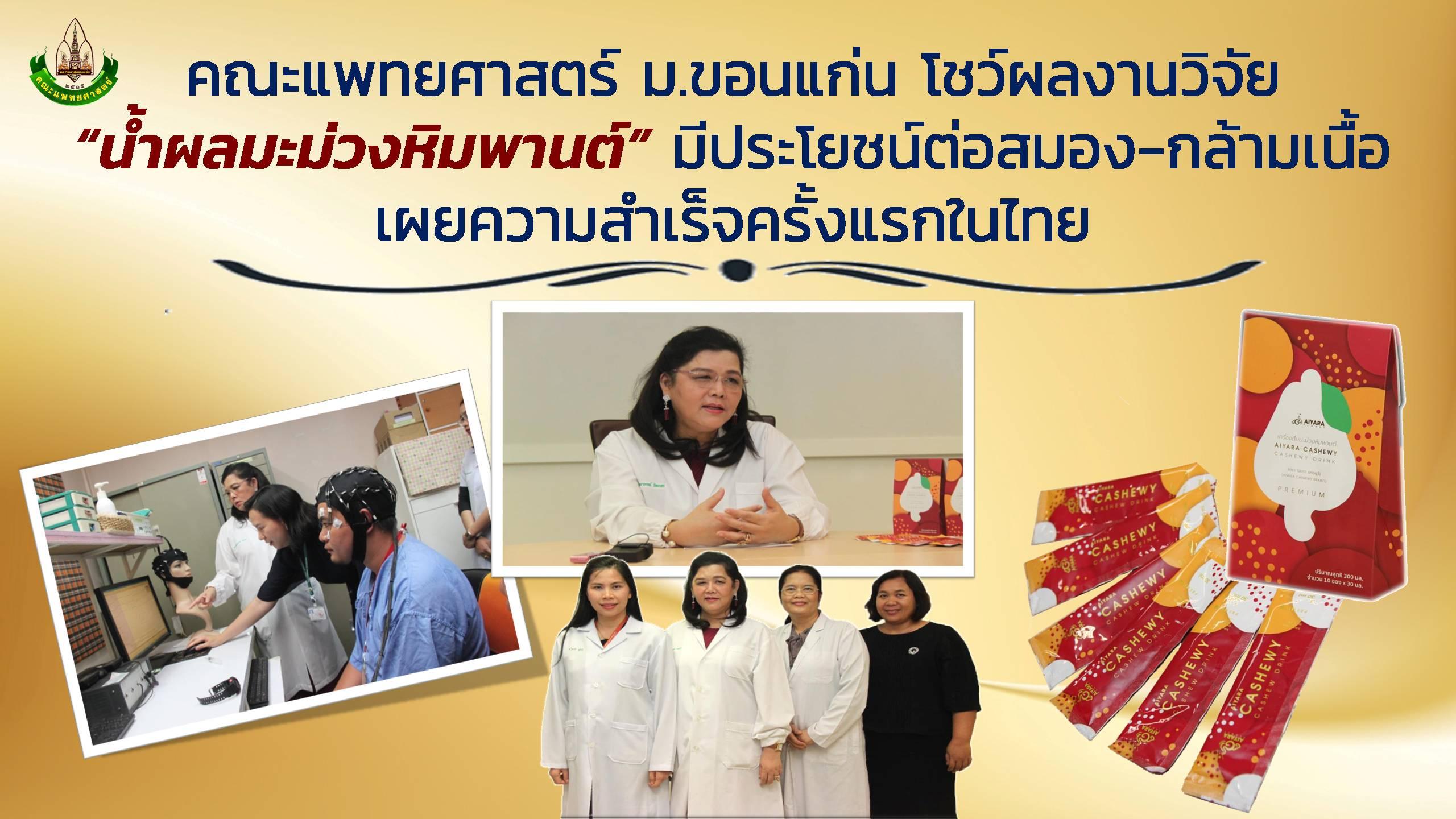 """คณะแพทยศาสตร์ ม.ขอนแก่น โชว์ผลงานวิจัย """"น้ำผลมะม่วงหิมพานต์"""" มีประโยชน์ต่อสมอง-กล้ามเนื้อ เผยความสำเร็จครั้งแรกในไทย"""