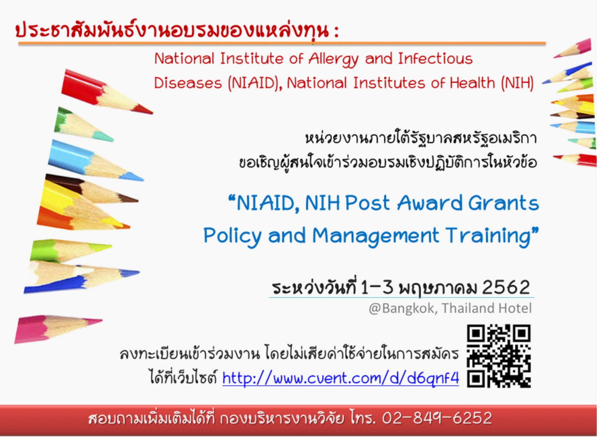 ประชาสัมพันธ์งานอบรมของแหล่งทุน National Institute of Allergy and Infectious Diseases (NIAID), National Institutes of Health (NIH)